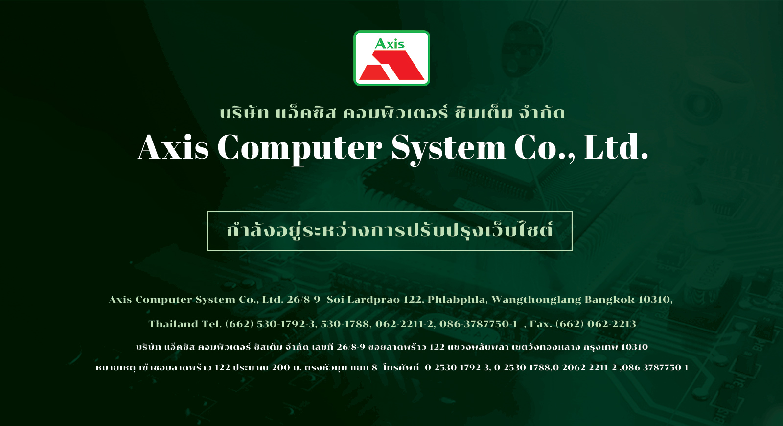 Axis Computer System Co., Ltd.